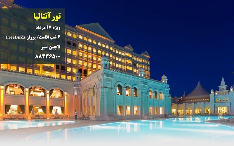 هتل فولیا (Kamelya World)،آنتالیا