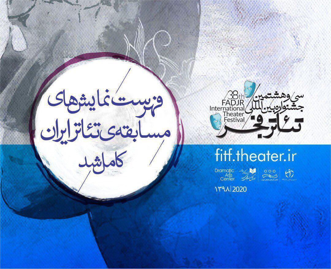 فهرست نمایش های مسابقه تئاتر ایران کامل شد